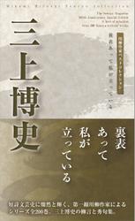 川柳作家ベストコレクション 三上博史