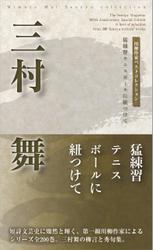 川柳作家ベストコレクション 三村 舞