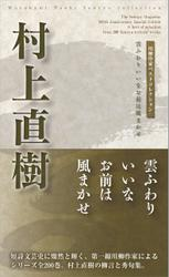 川柳作家ベストコレクション 村上直樹