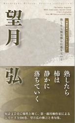 川柳作家ベストコレクション 望月 弘