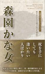 川柳作家ベストコレクション 森園かな女