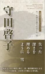 川柳作家ベストコレクション 守田啓子