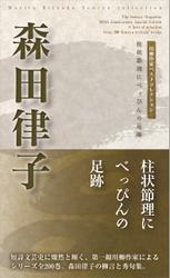 川柳作家ベストコレクション 森田律子