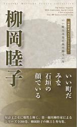 川柳作家ベストコレクション 柳岡睦子