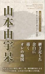 川柳作家ベストコレクション 山本由宇呆