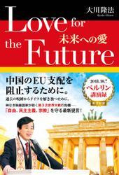 Love for the Future