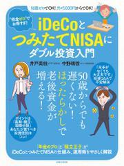 """""""税金ゼロ""""でお得すぎ! iDeCoとつみたてNISAにダブル投資入門"""
