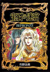 Befronze-宝石の迷宮