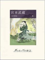 宮本武蔵(巻一)