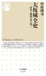 大坂城全史 ──歴史と構造の謎を解く