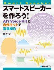 スマートスピーカーを作ろう! AIY Voice Kitと自作キットで家電操作