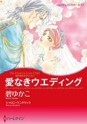 ハーレクインコミックス セット 2018年 vol.821