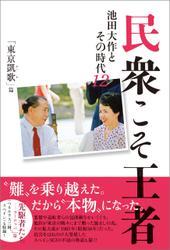 民衆こそ王者 池田大作とその時代12 「東京凱歌」篇