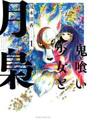 【期間限定 試し読み増量版】鬼喰い少女と月梟(1)