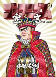 ゴーマニズム宣言 2nd Season