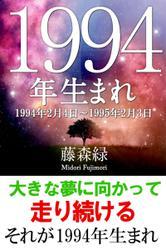 1994年(2月4日~1995年2月3日)生まれの人の運勢