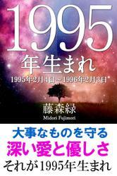 1995年(2月4日~1996年2月3日)生まれの人の運勢
