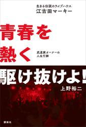 生きる伝説のライブハウス「江古田マーキー」 青春を熱く駆け抜けよ! 武道家オーナーの人生行脚