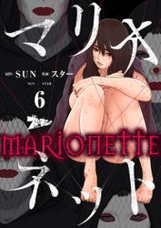 マリオネット(フルカラー) 6