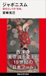 ジャポニスム 流行としての「日本」