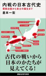 内戦の日本古代史 邪馬台国から武士の誕生まで