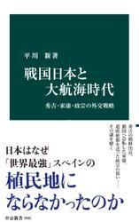 戦国日本と大航海時代 秀吉・家康・政宗の外交戦略