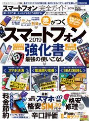 100%ムックシリーズ 完全ガイドシリーズ234 スマートフォン完全ガイド