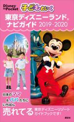 子どもといく 東京ディズニーランド ナビガイド 2019-2020