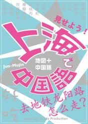 Juo-Mujin見せよう! 上海で中国語