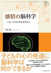 感情の脳科学-いま、子どもの育ちを考える (科学と人間シリーズ 9)