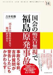 国会の警告無視で福島原発事故―再エネの爆発的普及で地域経済再生 (科学と人間シリーズ 14)
