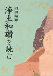 浄土和讃を読む