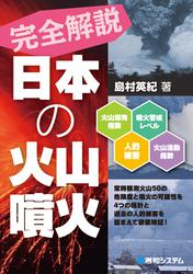 完全解説 日本の火山噴火