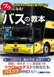 ツウになる! バスの教本