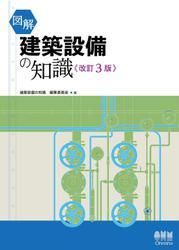 図解 建築設備の知識(改訂3版)