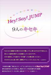 Hey! Say! JUMP ~9人のキセキ~