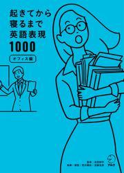 [音声DL付]起きてから寝るまで英語表現1000オフィス編