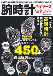 腕時計バイヤーズ完全ガイド