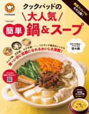 クックパッドの大人気簡単鍋&スープ