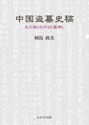 中国盗墓史稿~未だ掘られざるの墓無し