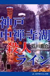 神戸中禅寺湖殺人ライン