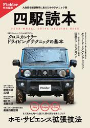 Fielder特別編集 四駆読本