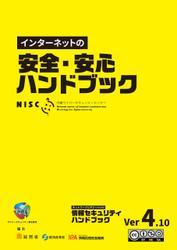 インターネットの安全・安心ハンドブック Ver.4.10