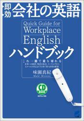即効 会社の英語ハンドブック(音声DL付)