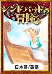 シンドバッドの冒険 【日本語/英語版】