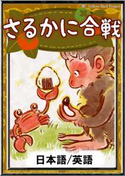 さるかに合戦 【日本語/英語版】