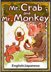 Mr. Crab and Mr. Monkey 【English/Japanese versions】