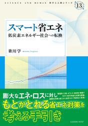 スマート省エネ―低炭素エネルギー社会への転換 (科学と人間シリーズ 13)