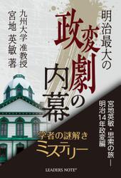 明治最大の政変劇の内幕 宮地英敏・思索の旅-明治14年政変編