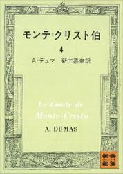 モンテ=クリスト伯(4)